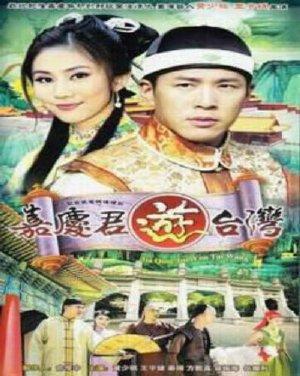 Gia Khánh Quân Du (2010) - FFVN - (64/64)