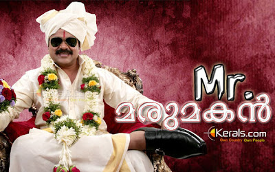 Mr Marumakan 2012 Malayalam Full Watch HD Movie Online