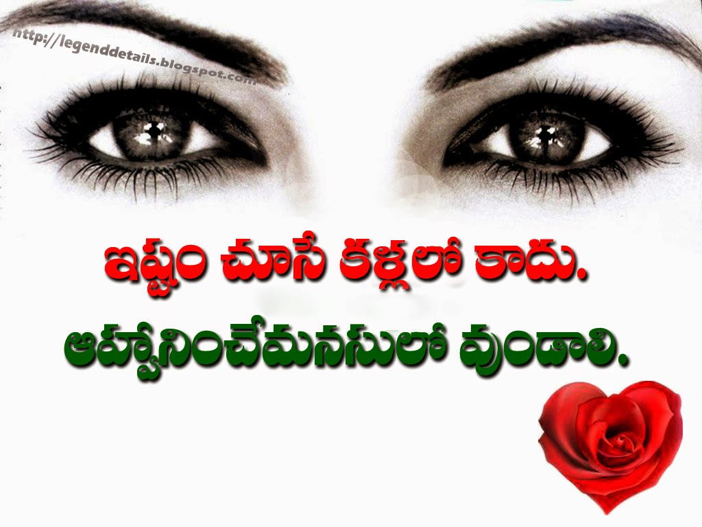 heartful love quotes in telugu legendary quotes