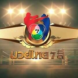 ดูมวยไทย TV 7สี ออนไลน์