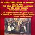 Πιλοτική Ζωντανή αναμετάδοση της ΕΚΔΗΛΩΣΗΣ ΓΙΑ ΤΟ 1821 που διοργανώνει ο Πολιτιστικός Σύλλογος Ανθήλης υπό την αιγίδα της Ιεράς Μητροπόλεως Φθιώτιδος