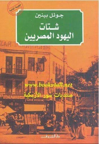 شتات اليهود المصريين الجوانب الثقافية والسياسية لتكوين شتات حديث - جوئل بينين pdf