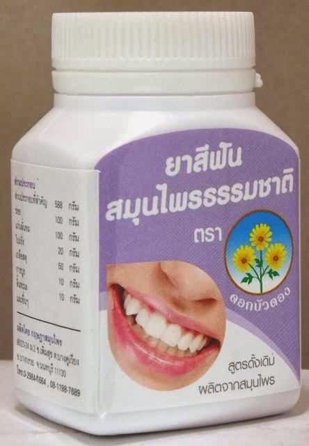 ยาสีฟันสมุนไพร