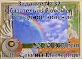"""Задание № 32 """"Обязательный элемент - Природное явление"""""""