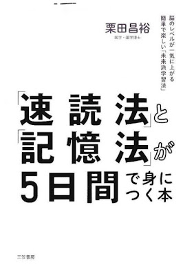 "光の「速読法」と「記憶法」が5日間で身につく本 [Hikari No ""Sokudoku Ho"" to ""Kioku Ho"" Ga 5 Nichikan De Mi Ni Tsuku Hon] rar free download updated daily"
