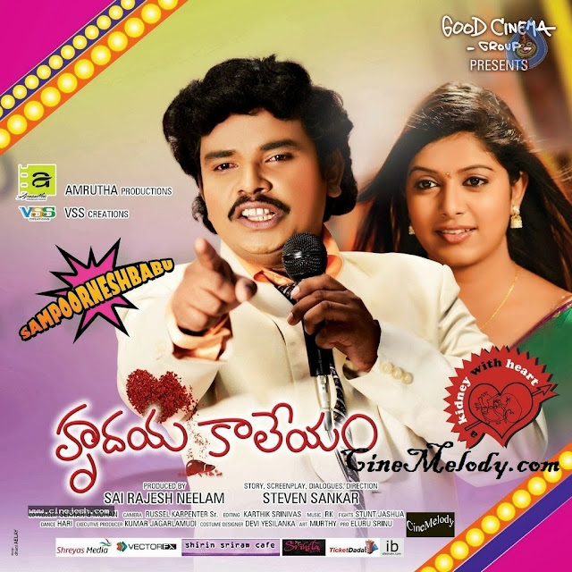 Hrudaya Kaleyam Telugu Mp3 Songs Free  Download  2014