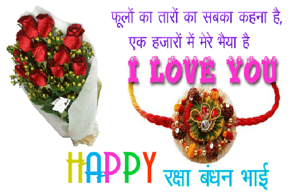 Raksha bandhan shayari sms 140 words madegems so check the latest collection of rakhi wishes and quotes we wish you all a happy raksha bandhan in advance altavistaventures Choice Image