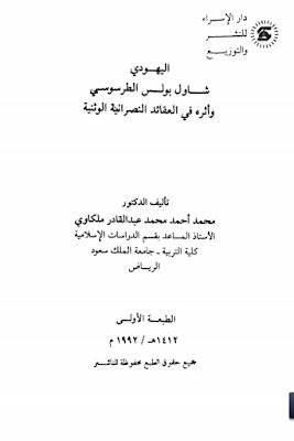حمل كتاب اليهودي شاول بولس الطرسوسي وأثره في العقائد النصرانية الوثنية - محمد أحمد ملكاوي