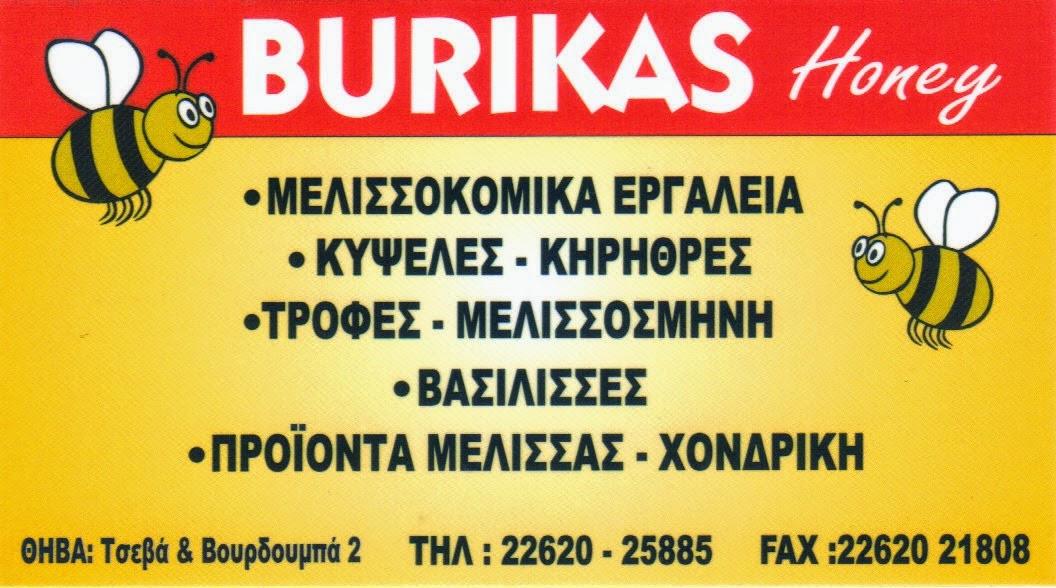 BURIKAS - ΜΕΛΙΣΣΟΚΟΜΙΚΑ ΣΤΗ ΘΗΒΑ !!!