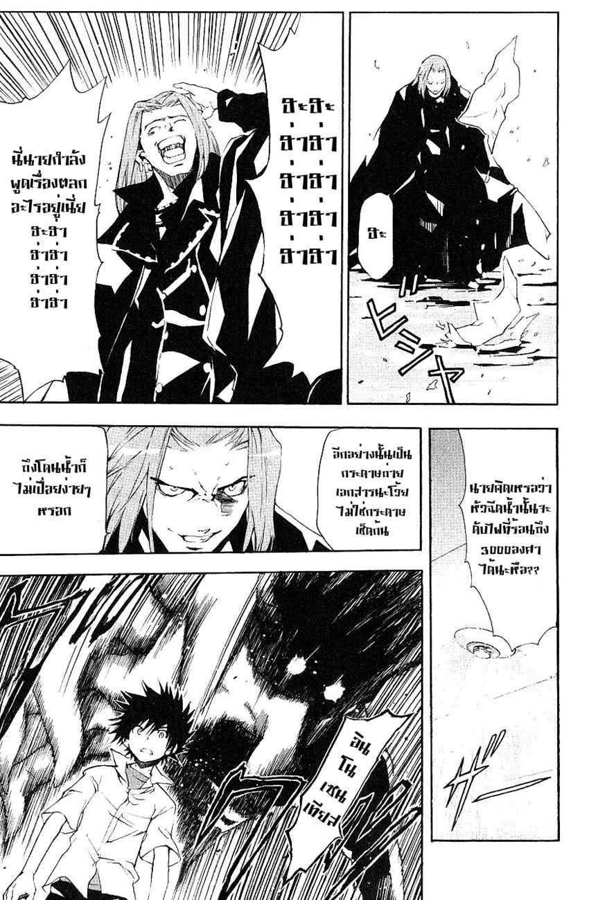 อ่านการ์ตูน To aru Wasurerareta Ai no Index to Touma 4 ภาพที่ 24