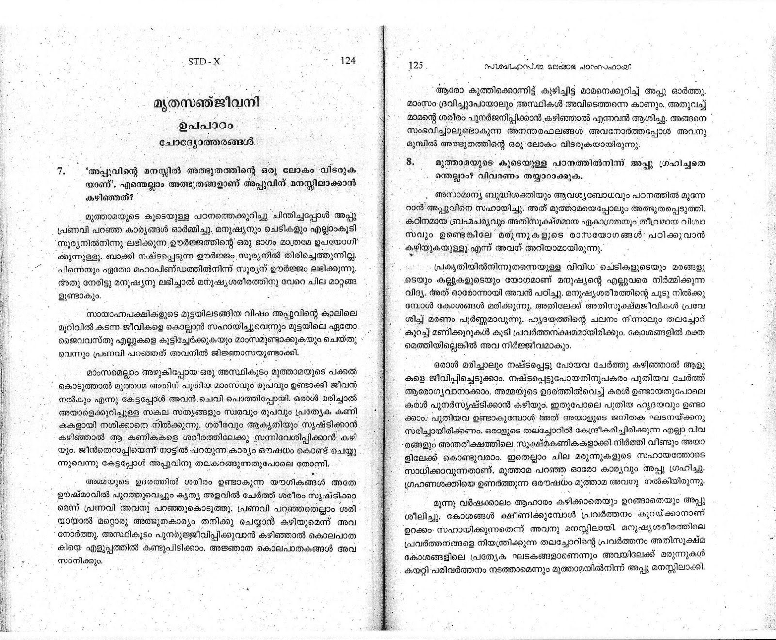 essay in malayalam The malayalam wikipedia (malayalam: മലയാളം വിക്കിപീഡിയ) is the malayalam edition of wikipedia, a free and publicly editable online encyclopedia, and was launched on december 21, 2002 the project is the leading wikipedia among other south east asian language wikipedias in various quality matrices.