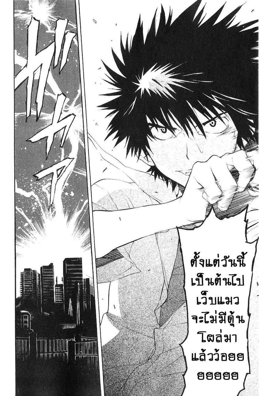 อ่านการ์ตูน To aru Wasurerareta Ai no Index to Touma 5 ภาพที่ 44