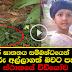 Kotadeniyawa murder suspect caught in Baduwathugoda jungle (Watch Video) - Updates