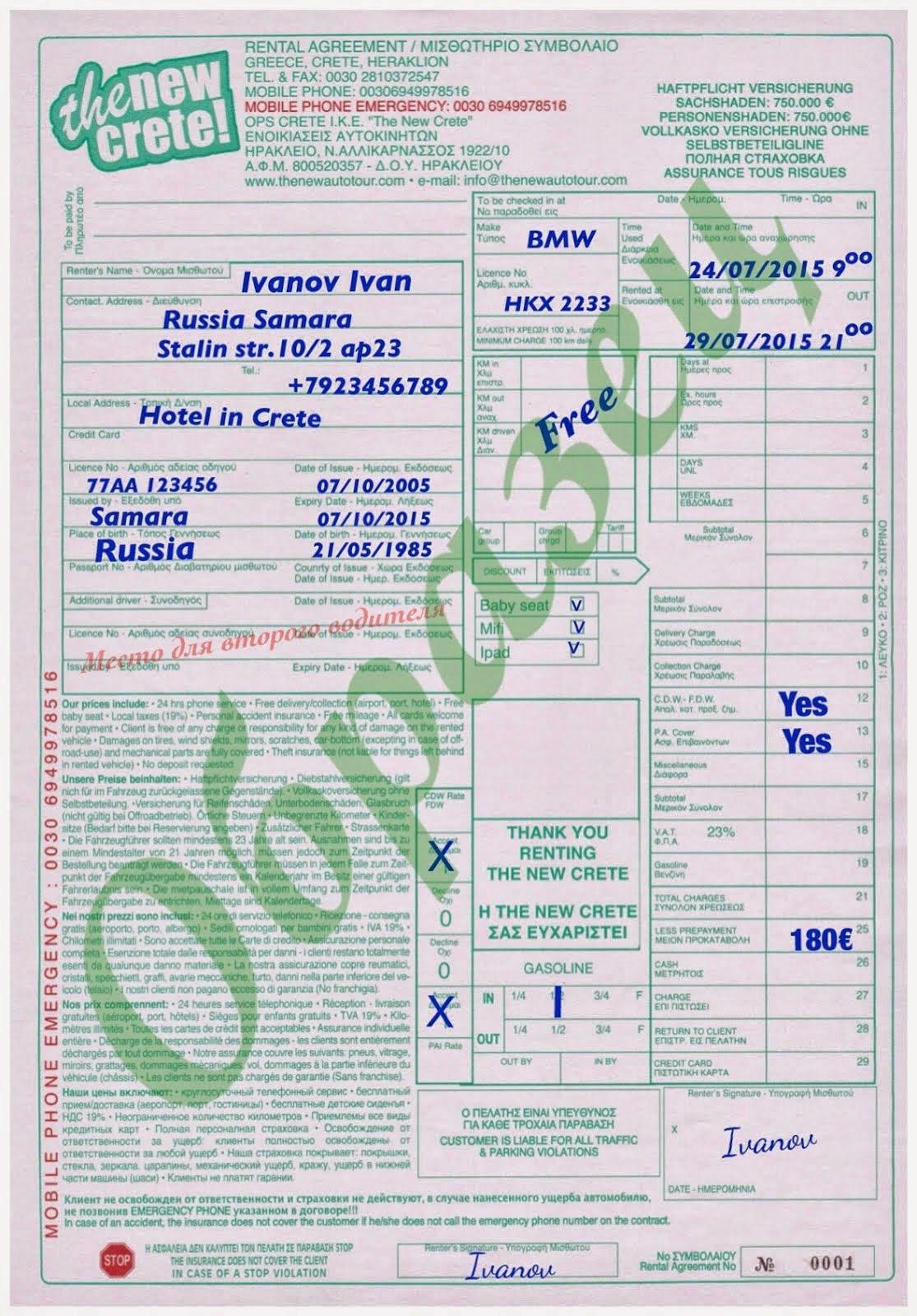 Заполненный контракт аренды авто на Крите