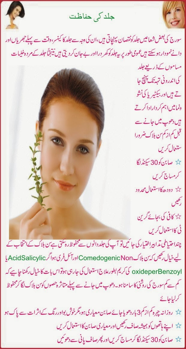 Beauty Tips in Urdu and Hindi