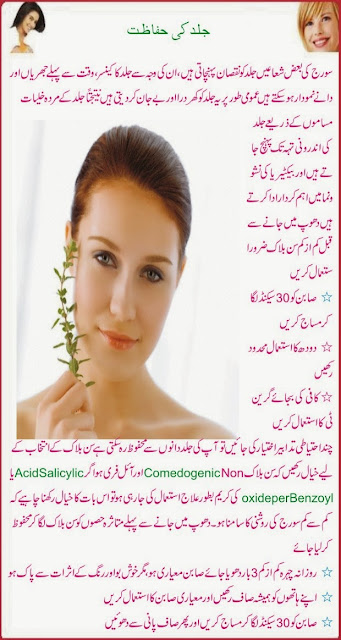 skin care tips in urdu, skin care tips, skin care