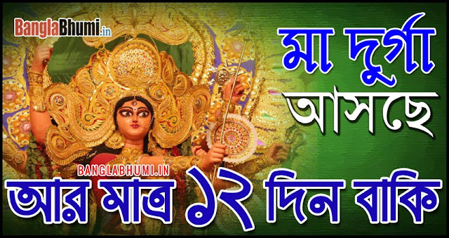 Maa Durga Asche 12 Din Baki - Maa Durga Asche Photo in Bangla