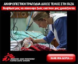 Μπορείς να σώσεις μια ζωή