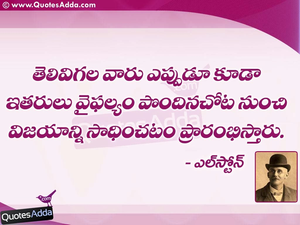 Best Telugu Good Thoughts Daily | Best Successes Life Quotes in ...