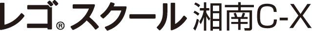 レゴスクール湘南C-X
