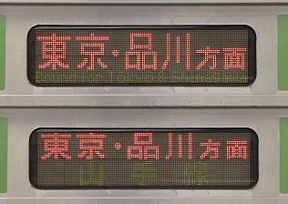 山手線 東京・品川行き