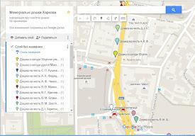 Пам'ятні дошки на мапі Харкова