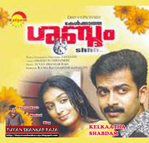 Kelkaatha Shabdam Malayalam Movie Album/CD Cover