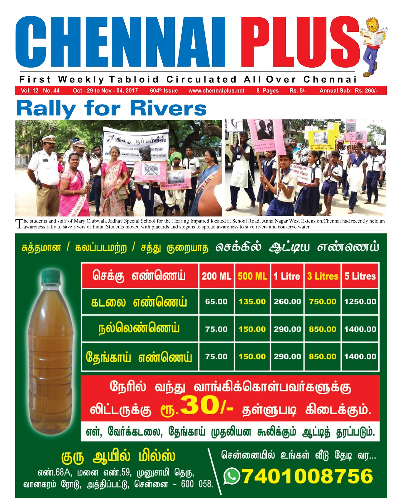 Chennai Plus_29.10.2017_Issue