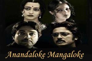 Anandaloke Mangaloke