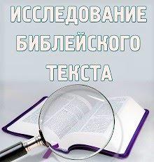 ИССЛЕДОВАНИЕ БИБЛЕЙСКОГО ТЕКСТА