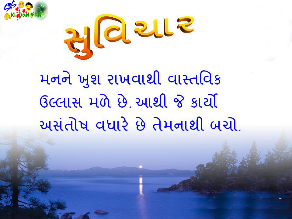my friend in gujarati How do you say my friend in gujarati thoast what is the meaning of oregano in gujarati language ajamo what is gujarati name of hazelnut it is not akhrot at all.