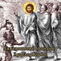 ΑΜΠΕΛΟΣ ΚΥΡΙΟΥ