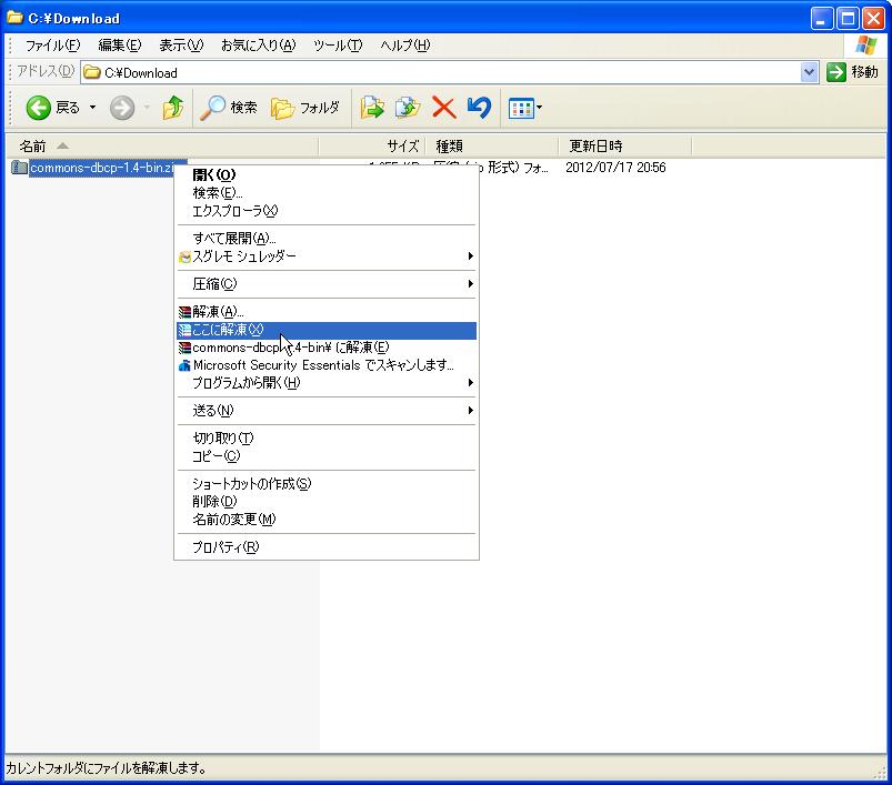 OpenJDKのダウンロード及びインストール   Java入門