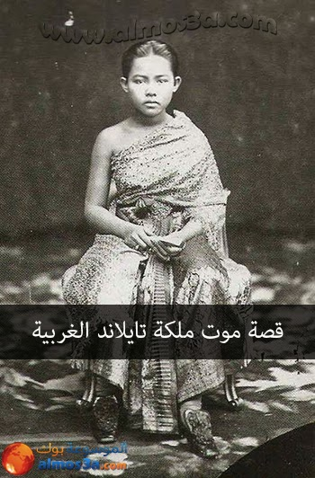 هل تعرف كيف ماتت ملكة تايلاند؟ 1380826_101517247666