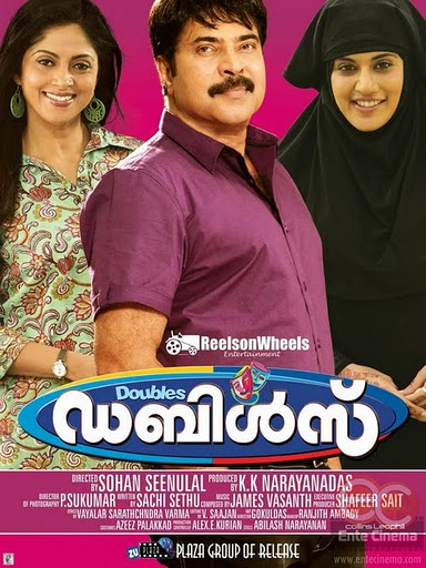 Doubles Watch Malayalam Movie Trailer Online