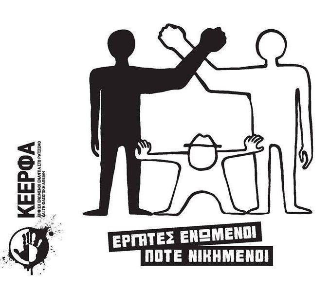 ΚΕΕΡΦΑ-Κίνηση Ενωμένοι Ενάντια στο Ρατσισμό και τη Φασιστική Απειλή