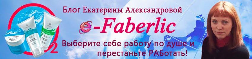 e-Faberlic: Выберите себе работу по душе и перестаньте РАБотать!