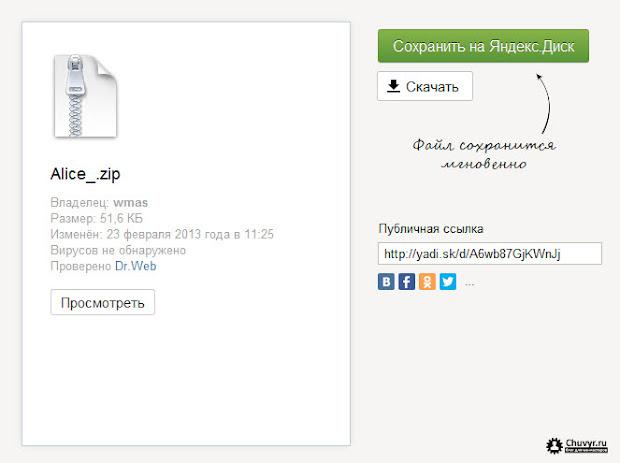 страница загрузки, скачать файл, яндекс диск