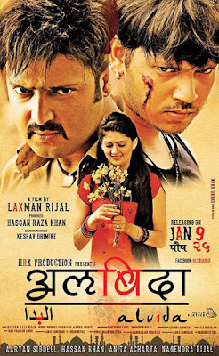 ALVIDA- Watch full nepali movie 2015