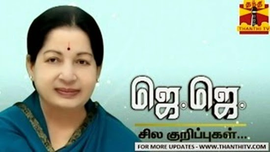JJ – Sila Kurippugal : Jayalalithaa's 67th Birthday Special – Thanthi TV