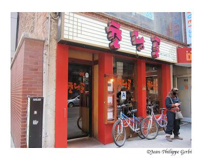 Image of Cho Dang Gol Korean restaurant in NYC, New York