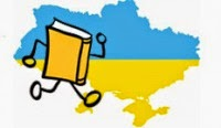 Буккроссинг в Україні