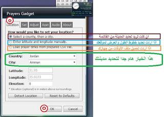 تغيير اللغة في برنامج الصلاة سطح المكتب
