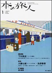 【new!】『本の旅人』1月号