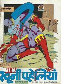 Doga, काल पहेलिया, Super Villain
