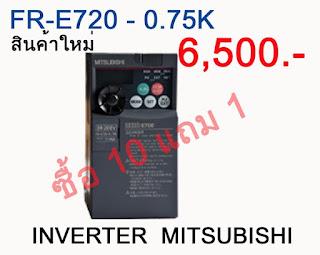ขาย inverter mitsubishi มือ1 มือสอง ราคาโปรโมชั่น