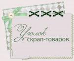 Магазин Скраптоваров Новосибирск