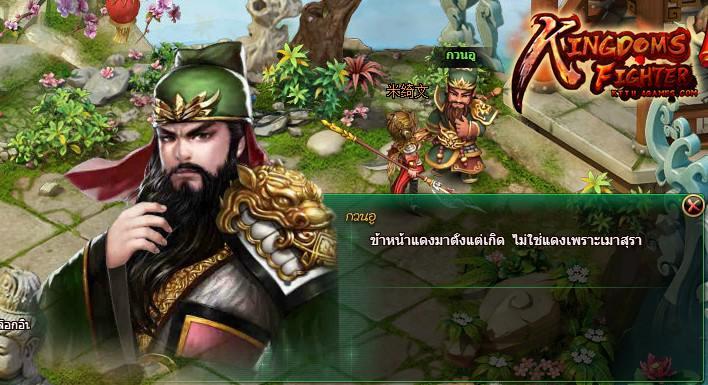 กวนอูในเกมสามก๊ก RPG - Kingdoms Fighter