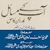 Aap Key Masail Aur Unka Hall (Complete)