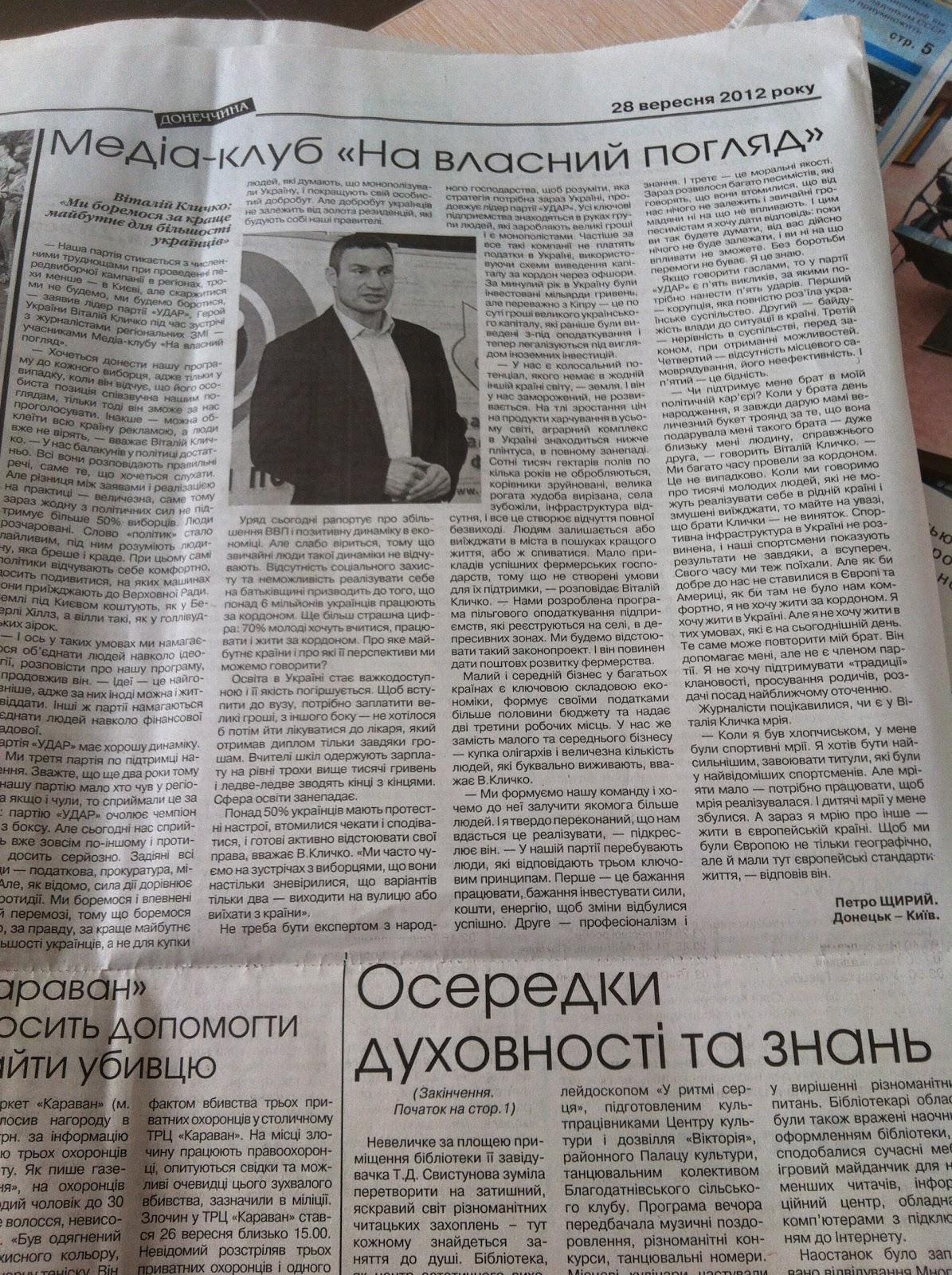 донецк газета знакомство алло